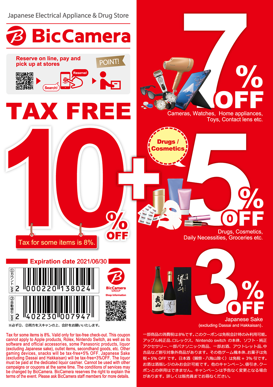 MAX10%(TAX FREE)+7%(COUPON)OFF</br>MAX10%(TAX FREE)+5%(COUPON)OFF