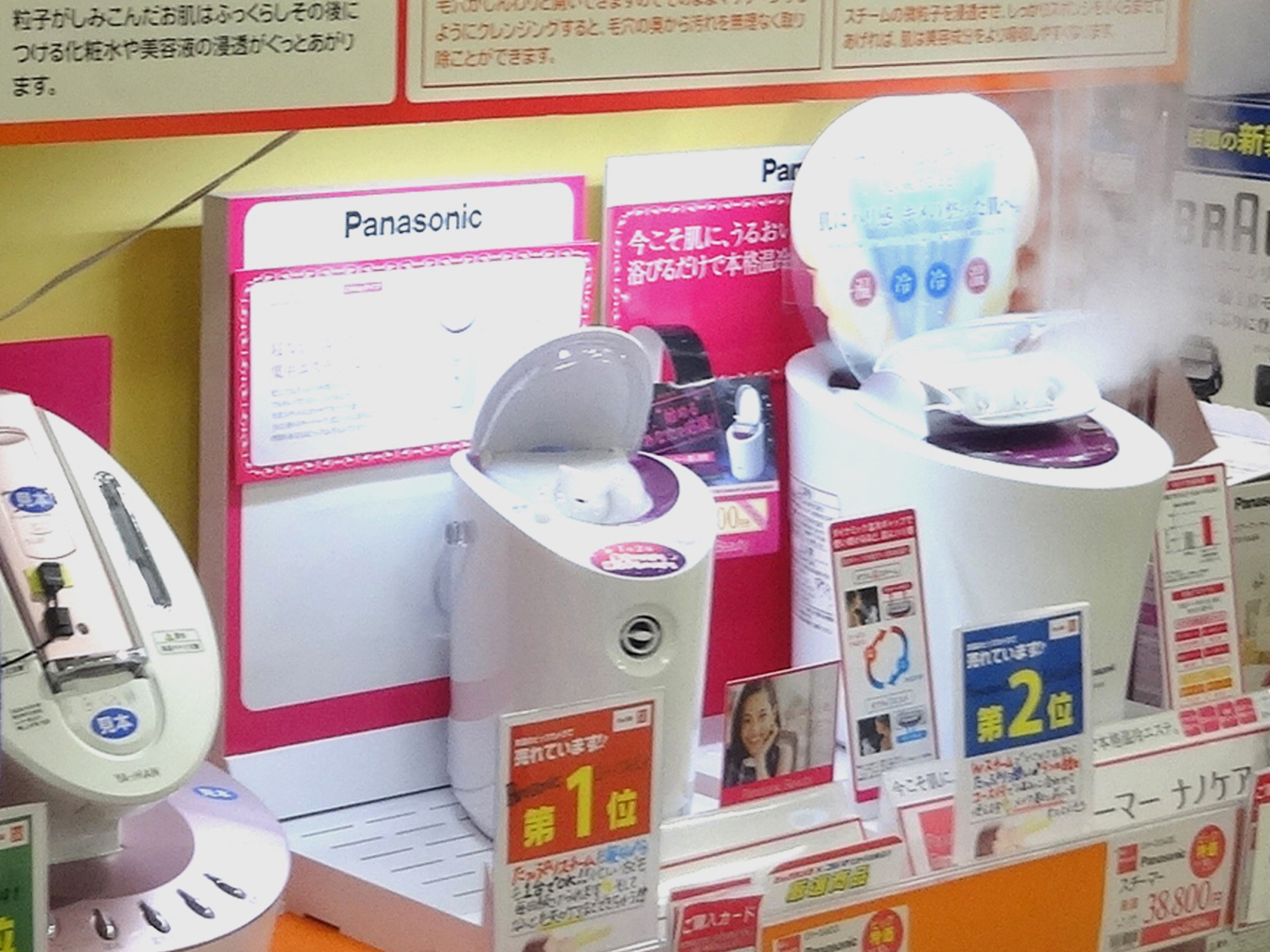 BICCAMERA广岛站店