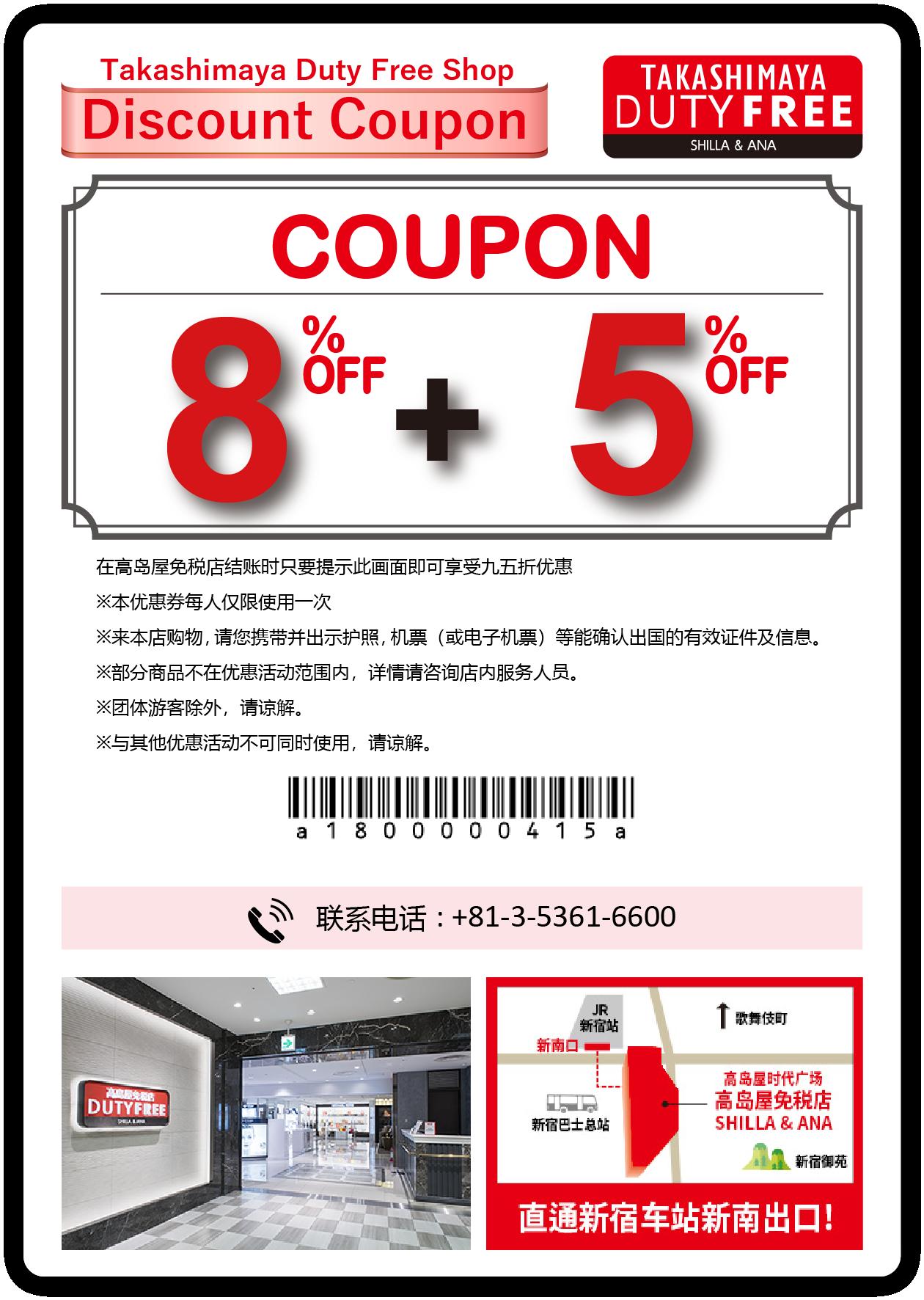 8%(TAX FREE)+5%(COUPON)OFF