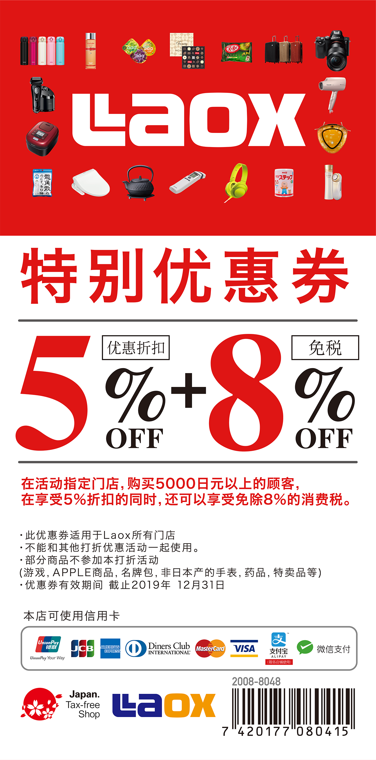 5%OFF(coupon discount)+ 8%OFF(tax-exemption)