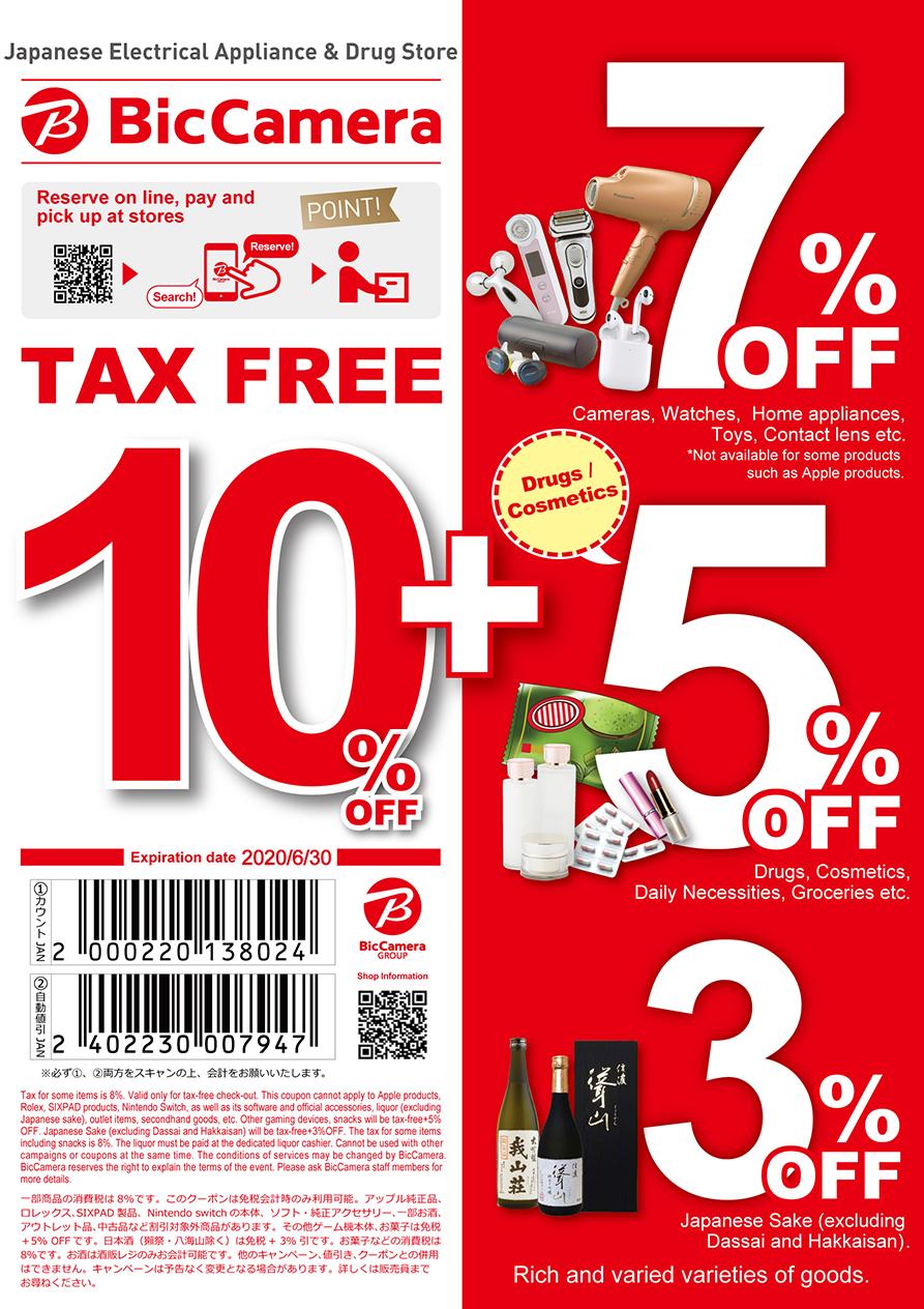 最大10%(免税)+7%(COUPON)OFF</br>最大10%(免税)+5%(COUPON)OFF