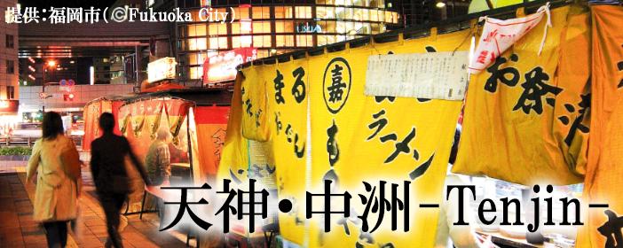 天神駅 (福岡)