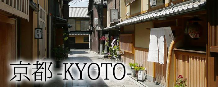 京都 祗园/四条大道