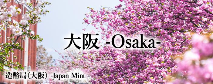 Kita-ku, Osaka