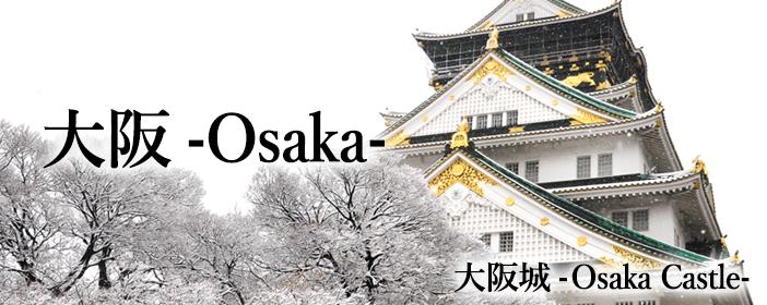 Chuo-ku, Osaka