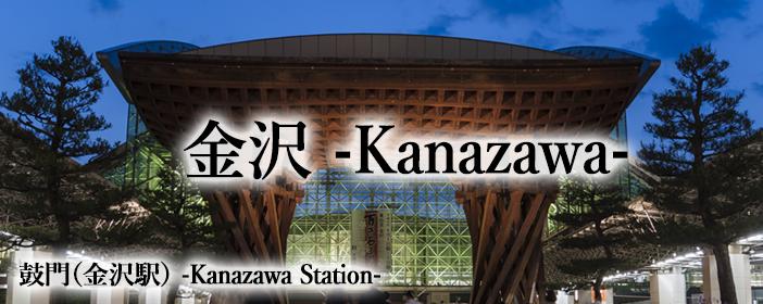 Kanazawa Kenroku-en